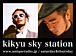 kikyu sky station