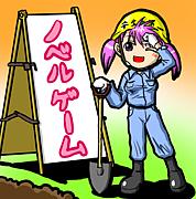 ノベルゲーム制作に挑戦☆