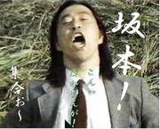 み〜んな坂本だなぁヾ(o´▽`)ノ