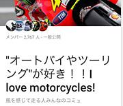 """""""オートバイやツーリングが好き"""