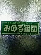 雀部研究室(≧ω≦*)♪