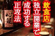 飲食店独立開業で成功する正攻法