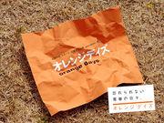 オレンジデイズ好き集まれ〜!!