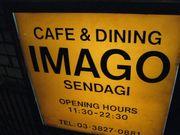 カフェ&ダイニング イマーゴ