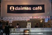 daimas cafe