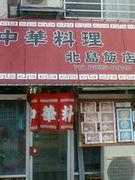 中華料理 北島飯店