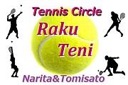 ☆楽テニ☆【成田・富里テニス】