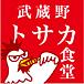 武蔵野トサカ食堂