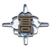 盛岡市立【H23卒 商業科】