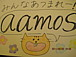 ☆aamos☆繋がりと成長へ