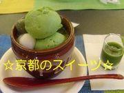 ☆京都のスイーツ☆