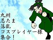 九州忍たま・落乱コスプレイヤー