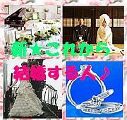 新これから結婚式する人☆(^^♪