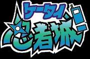 ケータイ忍者城☆