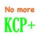 「KCP+」をなんとかしてほしい