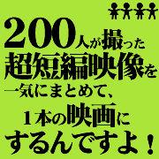 I ask U☆200人で撮る映画