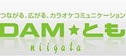 DAM★とも新潟