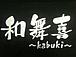 和舞喜〜kabuki〜