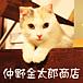 きまぐれ猫雑貨・仲野金太郎商店
