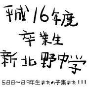 【88〜89年生まれ】新北野中卒生