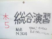 総合演習第5班2007