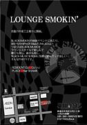 LOUNGE SMOKIN'