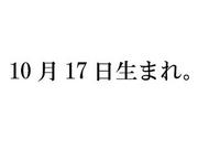 10月17日生まれ