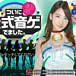 AKB48 公式音ゲーできました