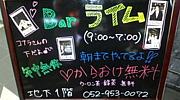 錦3 Bar Lime