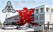 裏・砺波高校