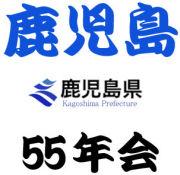 鹿児島55年会