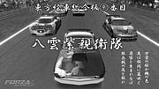 Forza2東方組みオフ会