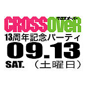 9月13日・CROSSOVeR