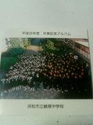 蜆塚中1982-83年生まれの会