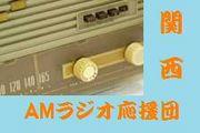 関西AMラジオ応援団