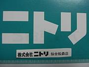 NTR仙台松森店