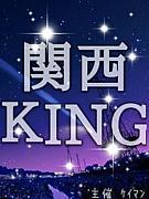 関西KING
