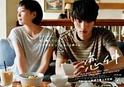 月9枠『恋仲』