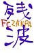 FC.ZANPA