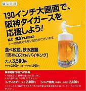 阪神屋上ビアガーデン!!