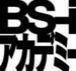 BS−iアカデミー
