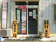 鉄板焼き 三代目(旧串友)