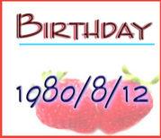 1980年8月12日生まれ