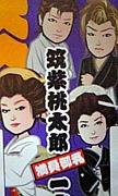 ☆筑紫桃太郎一座☆