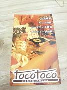 雑貨屋TOCOTOCO