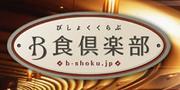 B食倶楽部/B食LOG/Bコミ