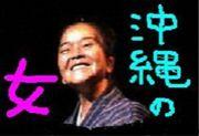 【沖縄】の女!!