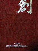 鈴蘭台西高等学校14回生