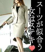 スーツが似合う女はステキ