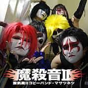 魔殺音II (聖飢魔IIコピバン)